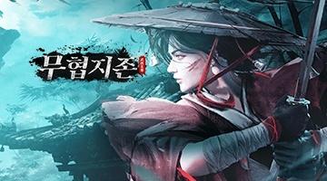 무협지존 영웅문 pc 공략