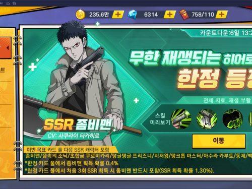 원펀맨 최강의남자 이벤트 업데이트