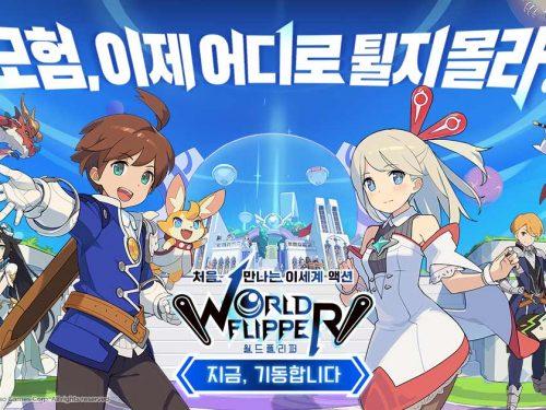 월드플리퍼 오픈 이벤트 pc